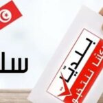 سليانة المدينة: غياب 12 عضوا عن جلسة تنصيب المجلس البلدي !
