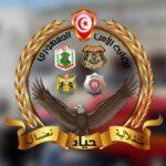 نقابة الأمن الجمهوري: أحزاب ولوبيات خطيرة تسعى لإقالة آمر الحرس