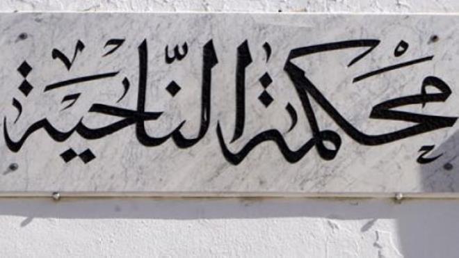 سوسة : حكم بسجن عضو بالمكتب التنفيذي لاتحاد الشغل