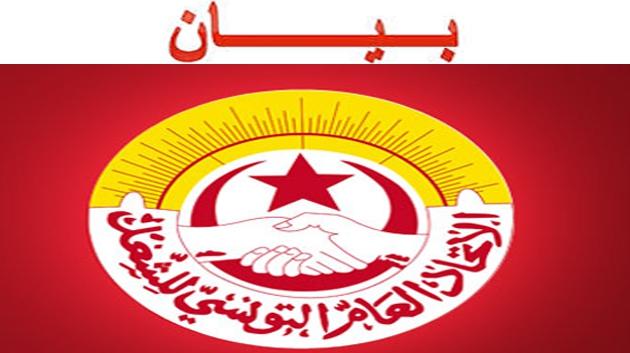 في بيان أسود : اتحاد الشغل يدعو المؤسسات الدستورية والأحزاب للتعجيل بتغيير الحكومة