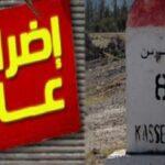 اتّحاد الشغل يُلوّح بإضراب عام في القصرين