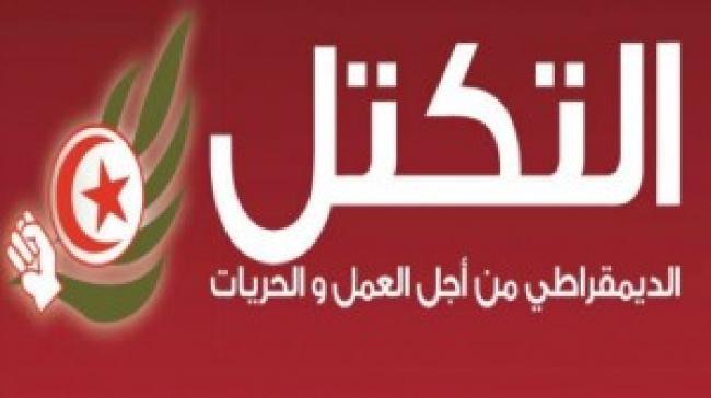 """""""التكتّل"""": تونس بحاجة إلى مبادرة وطنية لحلحلة الأزمة"""