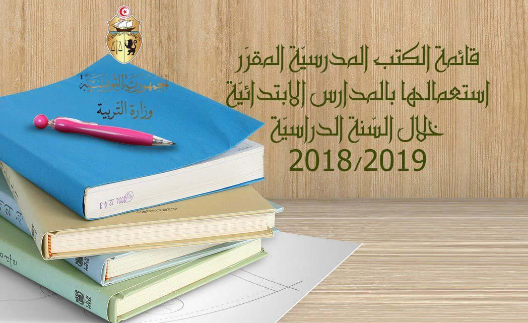 السنة الدراسية 2018-2019 :  قائمة كتب التعليم الابتدائي