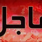 عاجل/ غار دماء: استشهاد 5 أعوان حرس في هجوم إرهابي