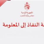 هيئة النفاذ إلى المعلومة تُلزم الجريء بالكشف عن عقد نبيل معلول
