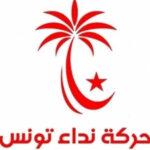 بفضل حركة النهضة : نداء تونس يفوز برئاسة بلدية سوسة