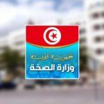 المغادرة الطوعية: وزارة الصحة تنشر قائمة 211 إطارا وعونا