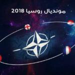 الناتو يشيد بمنتخبات المربّع الذهبي للمونديال