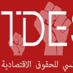 منتدى الحقوق الاقتصادية والاجتماعية: الوضع السياسي يُهدّد بانهيار أمني