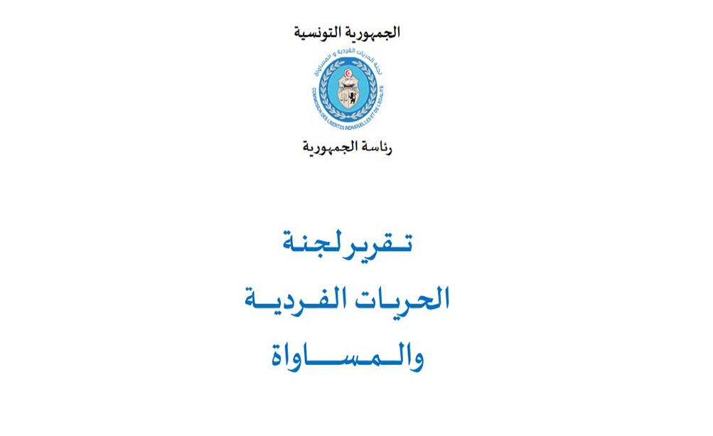 المجلس الاسلامي الأعلى : تقرير لجنة الحريات يُحيي الدعوة الاستعمارية ويهدف لإلغاء كل ما هو إسلامي