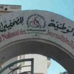 نقابة الصحافيين تُقاضي قيادات من نداء تونس