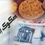 رئاسة الحكومة تسمح لمؤسسات القطاع الخاص بإصدار صكوك إسلامية