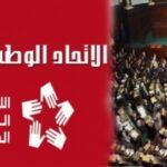 كتلة الوطني الحُرّ تدعو الحزب لإصدار مواقف واضحة حول الأزمة بالبلاد