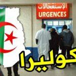 الجزائر: ارتفاع عدد الإصابات بالكوليرا إلى 62