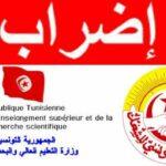 أعوان وزارة التعليم العالي والبحث العلمي في اضراب بيومين