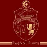 رئاسة الحكومة: عُطلة بيومين بمناسبة عيد الاضحى