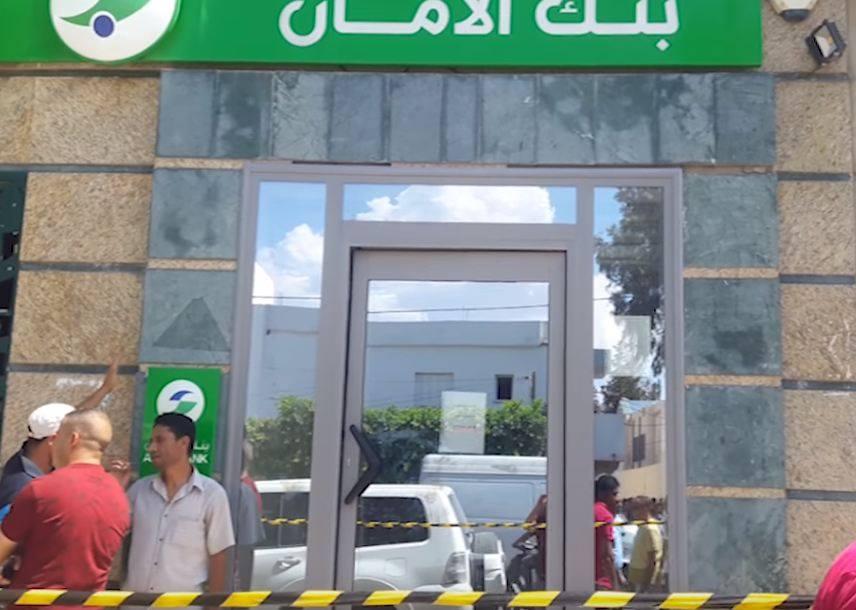 بنك الأمان : 90 ألف دينار قيمة المسروق في عملية السطو المُسلّح