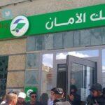 السطو على بنك القصرين: 7 مُسلّحين حجزوا مُواطنا رهينة
