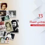 آفاق تونس يُؤيد مبادرة الرئيس ويدعو لإلغاء المناشير المُحدّة من الحريات