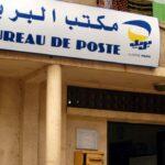 استثنائيا: مكاتب البريد التونسي مفتوحة غدا السبت