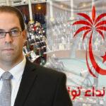نداء تونس: سنُفعّل الآليات القانونية لفرض مثول الشاهد أمام البرلمان