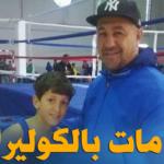 وباء الكوليرا يودي بحياة مدرّب المنتخب الجزائري للملاكمة
