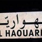 """ملف """"وادي القرعة"""" وراء استقالة رئيس بلدية الهوارية"""