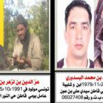 الداخلية تدعو الى التفتيش السريع والأكيد عن إرهابيين خطيرين