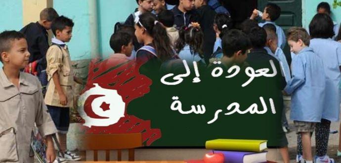 معهد الاستهلاك: 490 مليارا كلفة العودة المدرسية 2018-2019