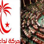 نداء تونس : تشكيل لجنة لإسناد الكتلة البرلمانية