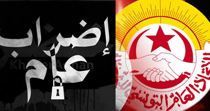 قبل الاضراب العام :اتحاد الشغل ينشر روزنامة الهيئات الإدارية الجهوية