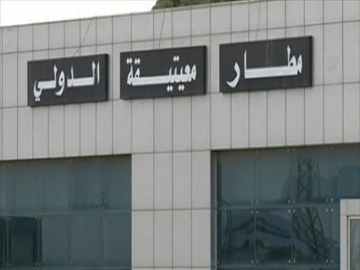 ليبيا: تسليم مطار معيتيقة لوزارة الداخلية