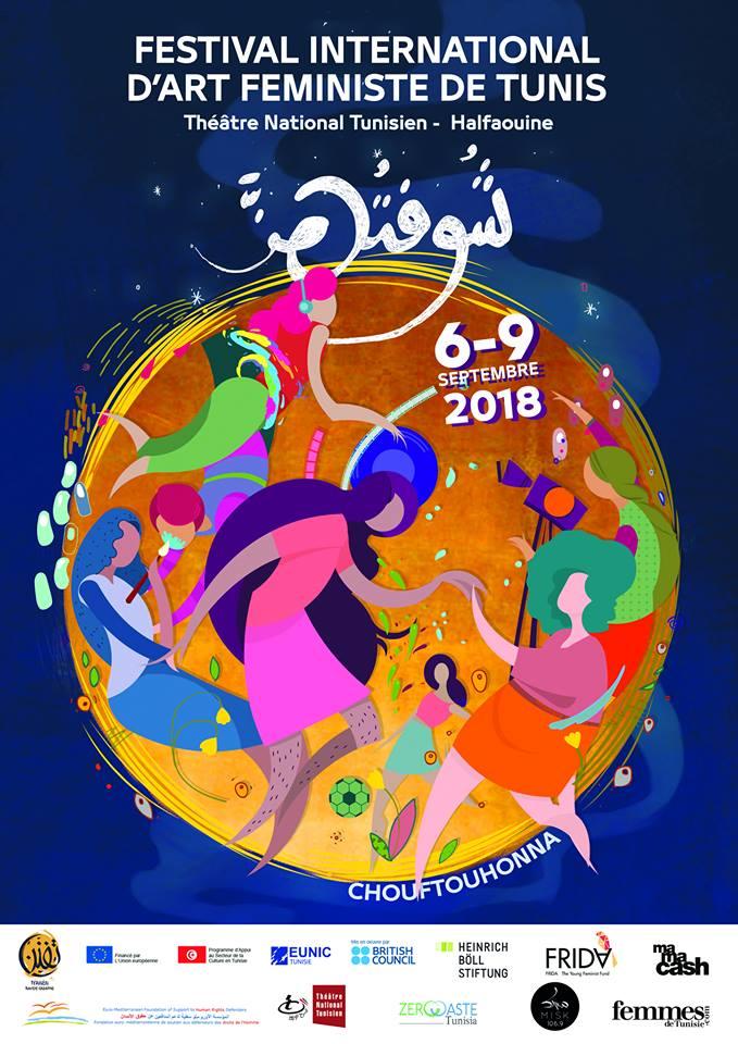 غدا: 150 فنانة وناشطة من العالم في مهرجان نسوي بتونس