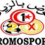 وزيرة الرياضة: لا وجود لقرار رسمي لخوصصة البروموسبور