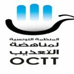 """منظمة راضية النصراوي تدعو القضاة إلى إلغاء جُنحة """"هضم جانب موظف عمومي"""""""