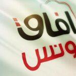"""آفاق تونس: على الحكومة الكشف عن حقيقة """"الجهاز السري"""" وطمأنة الشّعب"""