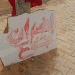 كلية الحقوق بالقيروان: تعكّر صحة طالب شنّ إضراب جوع وحشي