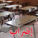 ولاية نابل: إضراب في قطاع التّعليم الأساسي