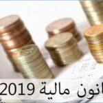 """""""الشارع المغاربي"""" ينشر مُلخّص مشروع قانون المالية 2019"""
