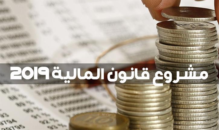 البرلمان يُحيل مشروع قانون المالية 2019 إلى لجنة المالية