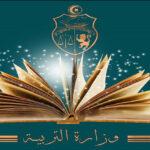 وزارة التربية: تسوية وضعياتالأساتذة المُتعاقدين