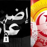 شملت 142 مؤسسة: اتحاد الشغل يصدر تنبيها بالإضراب العام