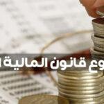 """""""الشارع المغاربي"""" ينشر نصّ مشروع قانون المالية كاملا"""
