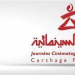 """إدارة الـ""""JCC"""" تُطمئن جمهورها: الدّورة 29 ستنتظم في موعدها"""