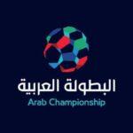 البطولة العربية: النجم الساحلي يصطدم بالوداد البيضاوي