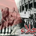 فيديو/ تونس تحيي الذّكرى 55 لعيد الجلاء