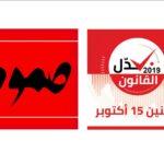 اليوم: إئتلاف الصّمود يعرض مشروع قانون بديل للقانون الانتخابي