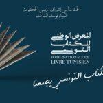 يُفتتح اليوم: تخفيضات هامّة في المعرض الوطني للكتاب التّونسي