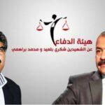 هيئة بلعيد والبراهمي تُطالب بالتحقيق مع الغنوشي وقياديين من النّهضة