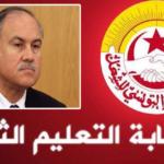 نقابة الثانوي تُطالب بسحب منشور صادر عن الوزارة